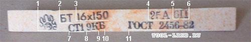Абразивный брусок из белого электрокорунда