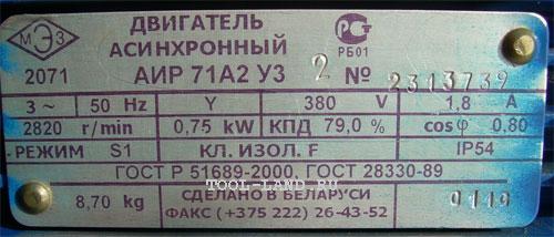 Табличка разбираемого электродвигателя