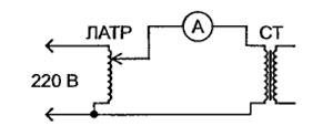 Схема для проверки сварочного трансформатора
